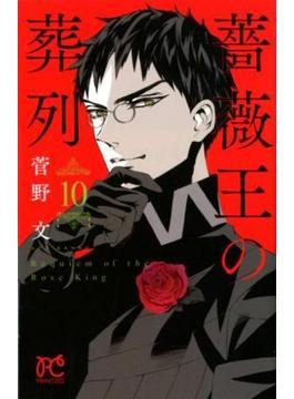 薔薇王の葬列 10 (PRINCESS COMICS)(プリンセス・コミックス)