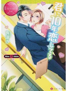 君に10年恋してる Rine & Akito(エタニティ文庫)