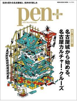 Pen+(ペン・プラス) 【復元 木造天守閣】 名古屋城から始める、名古屋カルチャー・クルーズ (メディアハウスムック)(MH MOOK)