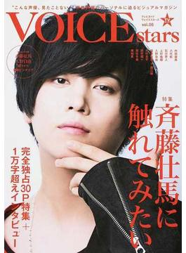 TVガイドVOICE STARS vol.06 特集斉藤壮馬に触れてみたい(TOKYO NEWS MOOK)