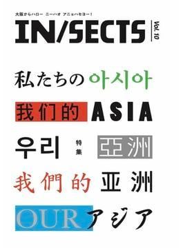 IN/SECTS vol.10(2018June) 特集私たちのアジア
