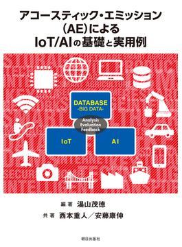 アコースティック・エミッション〈AE〉によるIoT/AIの基礎と実用例