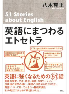 英語にまつわるエトセトラ 51 Stories about English