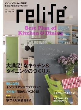 relife+ vol.29 大満足!なキッチン&ダイニングのつくり方 インテリアショップのリノベ/イイね!団地リノベ2018
