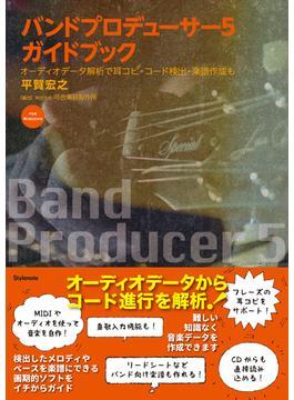 バンドプロデューサー5ガイドブック オーディオデータ解析で耳コピ・コード検出・楽譜作成も FOR WINDOWS