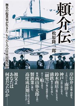 頼介伝 無名の起業家が生きたもうひとつの日本近現代史
