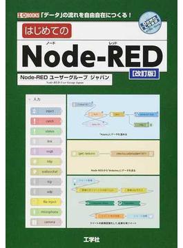 はじめてのNode‐RED 「データ」の流れを自由自在につくる! 改訂版