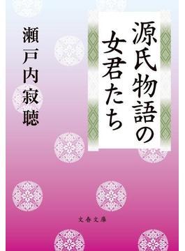 源氏物語の女君たち(文春文庫)