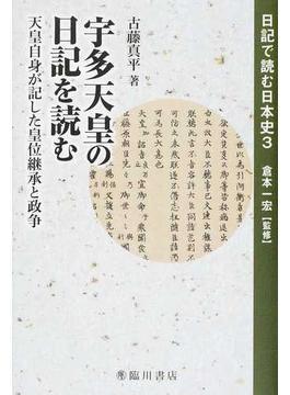 日記で読む日本史 3 宇多天皇の日記を読む