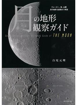 月の地形観察ガイド クレーター、海、山脈 月の地形を裏側まで解説
