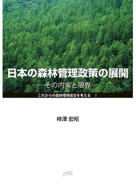 日本の森林管理政策の展開 その内実と限界