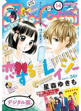 Sho-Comi 2018年14号(2018年6月20日発売)(Sho-Comi)