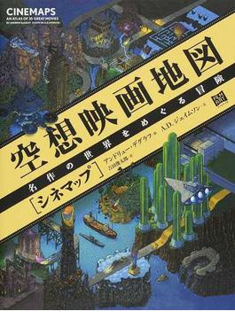 空想映画地図〈シネマップ〉 名作の世界をめぐる冒険