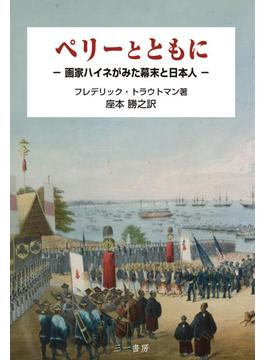 ペリーとともに 画家ハイネがみた幕末と日本人