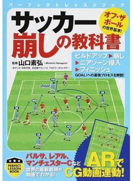 サッカー崩しの教科書 オフ・ザボールの世界基準!(PERFECT LESSON BOOK)