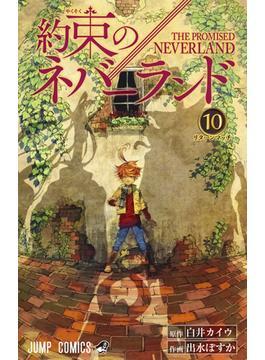 約束のネバーランド 10 (ジャンプコミックス)(ジャンプコミックス)