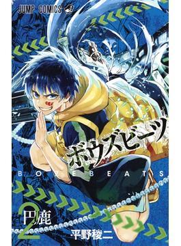 ボウズビーツ 2 (ジャンプコミックス)(ジャンプコミックス)