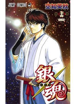銀魂 第74巻 (ジャンプコミックス)(ジャンプコミックス)