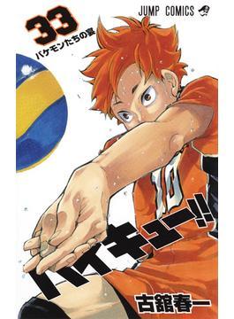ハイキュー!! 33 (ジャンプコミックス)(ジャンプコミックス)