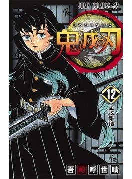 鬼滅の刃 12 (ジャンプコミックス)(ジャンプコミックス)