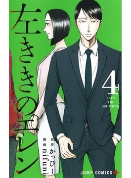 左ききのエレン 4 (ジャンプコミックス)(ジャンプコミックス)