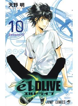 エルドライブ 10 (ジャンプコミックス)(ジャンプコミックス)