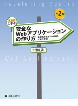 【期間限定価格】体系的に学ぶ 安全なWebアプリケーションの作り方 第2版