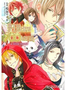夢王国と眠れる100人の王子様 a little record (HC Special)(花とゆめコミックス)