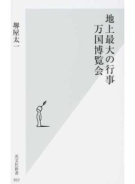 地上最大の行事万国博覧会(光文社新書)