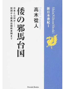 倭の邪馬台国 日本とは何か−奴国から邪馬台国終末期まで