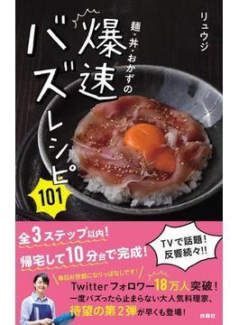 麵・丼・おかずの爆速バズレシピ101