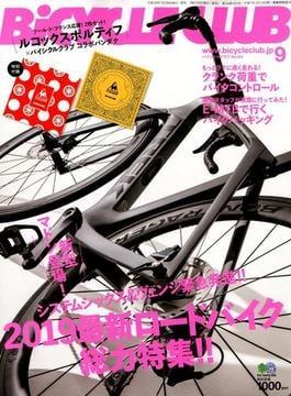 BiCYCLE CLUB (バイシクル クラブ) 2018年 09月号 [雑誌]