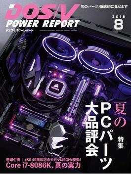 DOS/V POWER REPORT 2018年8月号(DOS/V POWER REPORT)