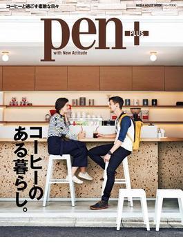 Pen+(ペン・プラス) コーヒーのある暮らし。 (メディアハウスムック)(MH MOOK)
