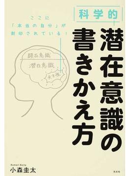 科学的潜在意識の書きかえ方