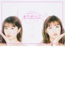 #りかりこ RIKA&RIKO TWINS STYLE BOOK