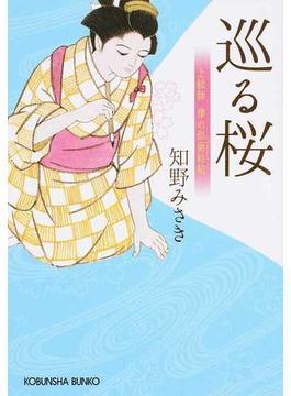 巡る桜(光文社文庫)