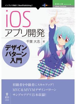 【オンデマンドブック】iOSアプリ開発デザインパターン入門