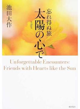 太陽の心で 忘れ得ぬ旅 第2巻