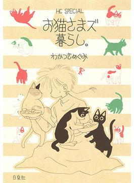 お猫さまズ暮らし。 (HC SPECIAL)(花とゆめコミックス)