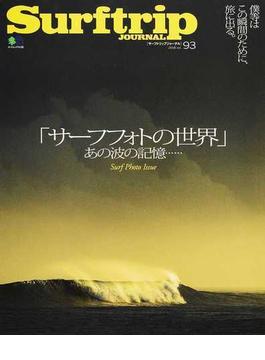 Surftrip JOURNAL vol.93(2018) 特集「サーフフォトの世界」あの波の記憶…(エイムック)