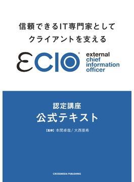 【オンデマンドブック】信頼できるIT専門家としてクライアントを支えるeClO認定講座公式テキスト