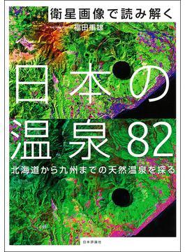衛星画像で読み解く日本の温泉82 北海道から九州までの天然温泉を探る
