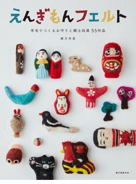 えんぎもんフェルト 羊毛でつくるお守りと郷土玩具55作品