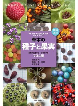 草木の種子と果実 形態や大きさが一目でわかる734種 増補改訂