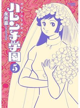 ハレンチ学園 5 50周年記念愛蔵版 (BIG COMICS SPECIAL)(ビッグコミックス)