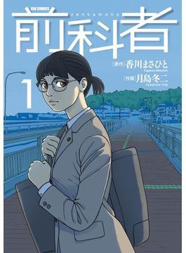 前科者 1 (ビッグコミックス)(ビッグコミックス)
