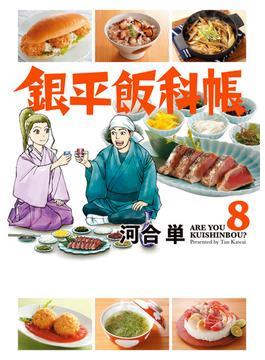 銀平飯科帳 8 ARE YOU KUISHINBOU? (ビッグコミックス)(ビッグコミックス)