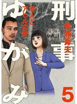 刑事ゆがみ 5 (ビッグコミックス)(ビッグコミックス)