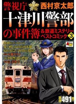 警視庁十津川警部の事件簿&鉄道ミステリーベストコミック 3 (AKITA TOP COMICS WIDE)